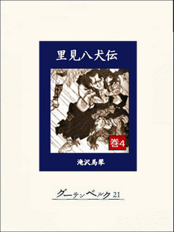 里見八犬伝 巻4-電子書籍