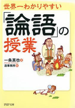 世界一わかりやすい「論語」の授業-電子書籍