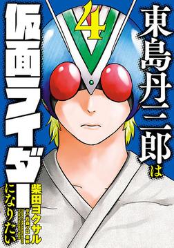 東島丹三郎は仮面ライダーになりたい(4)-電子書籍