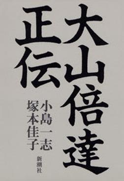 大山倍達正伝-電子書籍