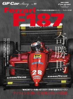 GP Car Story Vol.11-電子書籍