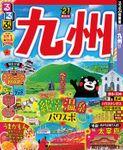 るるぶ九州'21