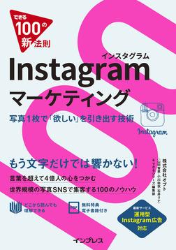 できる100の新法則 Instagramマーケティング-電子書籍