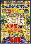 100%ムックシリーズ ゲームまるわかりブック Vol.3