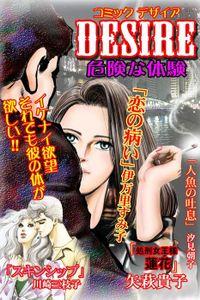 コミックDESIRE VOL.1
