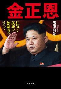 金正恩 狂気と孤独の独裁者のすべて(文春e-book)