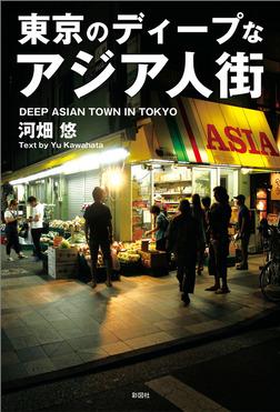 東京のディープなアジア人街-電子書籍