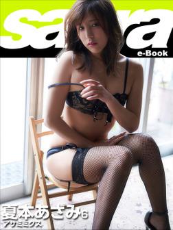 アサミミクス 夏本あさみ6 [sabra net e-Book]-電子書籍