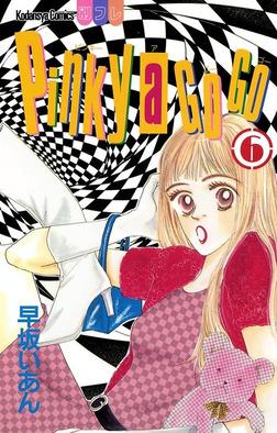 Pinky a Go Go(6)-電子書籍