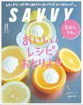 SAVVY 2020年8月号 電子版