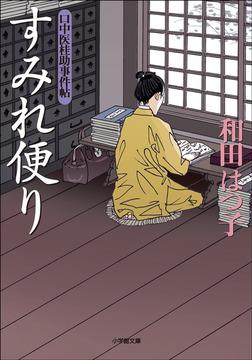 口中医桂助事件帖5 すみれ便り-電子書籍