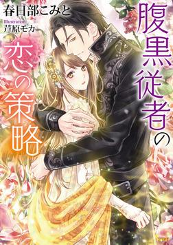 腹黒従者の恋の策略-電子書籍