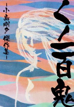 くノ一百鬼-電子書籍