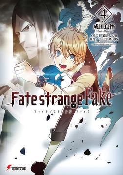 Fate/strange Fake(4)-電子書籍