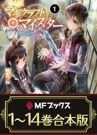 【合本版】マギクラフト・マイスター 全14巻(MFブックス)