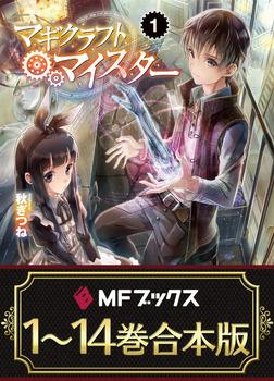 【合本版】マギクラフト・マイスター 全14巻-電子書籍