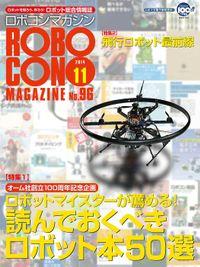 ROBOCON Magazine 2014年11月号