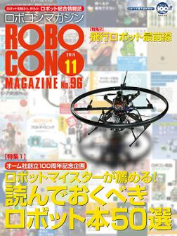 ROBOCON Magazine 2014年11月号-電子書籍