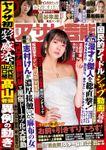 週刊アサヒ芸能 2020年04月09日号