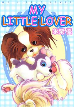 MY LITTLE LOVER-電子書籍