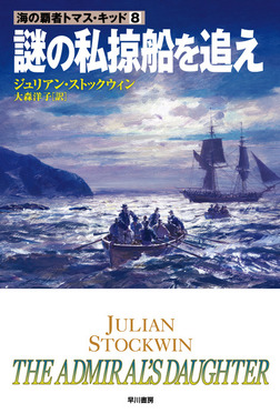 謎の私掠船を追え-電子書籍