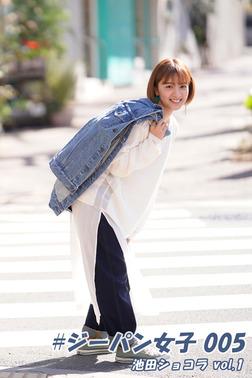 #ジーパン女子 005 池田ショコラ vol.1-電子書籍