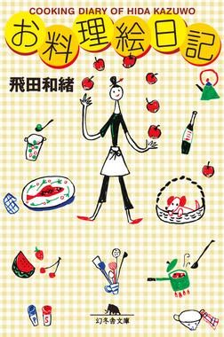 お料理絵日記-電子書籍