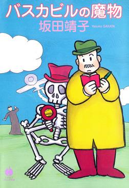 バスカビルの魔物-電子書籍