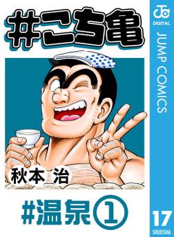 #こち亀 17 #温泉‐1-電子書籍