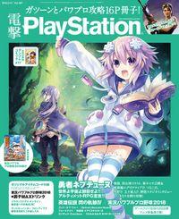 電撃PlayStation Vol.661 【プロダクトコード付き】
