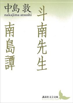 斗南先生・南島譚-電子書籍
