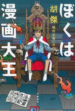 ぼくは漫画大王-電子書籍