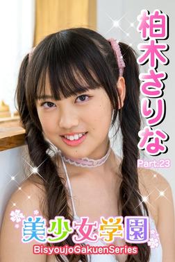 美少女学園 柏木さりな Part.23-電子書籍