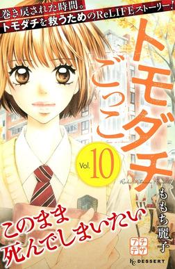 トモダチごっこ プチデザ(10)-電子書籍