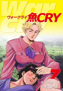 魚CRY 7-電子書籍