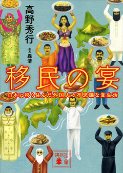 移民の宴 日本に移り住んだ外国人の不思議な食生活-電子書籍