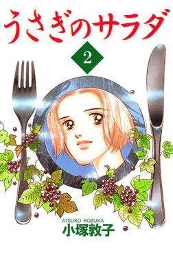 うさぎのサラダ(2)-電子書籍