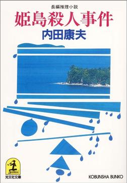 姫島殺人事件-電子書籍