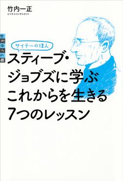 サイテーの偉人 スティーブ・ジョブズに学ぶ これからを生きる7つのレッスン-電子書籍
