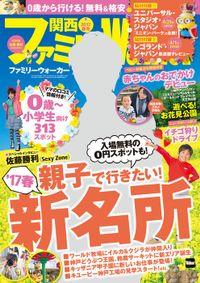 関西ファミリーウォーカー 2017春号