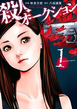 殺人オークション 1-電子書籍