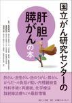 がんの本(小学館)