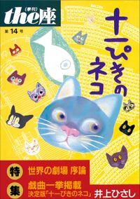 the座 14号 十一ぴきのネコ(1989)