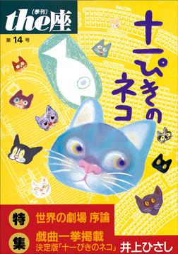the座 14号 十一ぴきのネコ(1989)-電子書籍