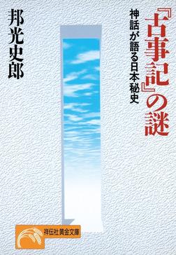 『古事記』の謎-電子書籍