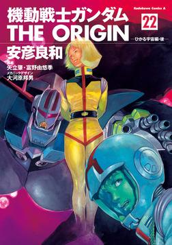 機動戦士ガンダム THE ORIGIN(22)-電子書籍