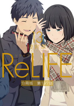 ReLIFE13【分冊版】第197話-電子書籍