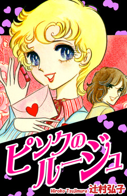 ピンクのルージュ-電子書籍