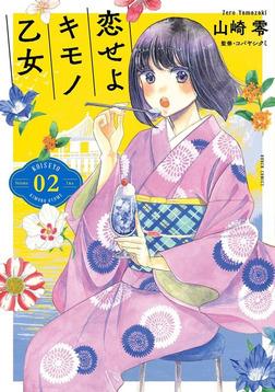 恋せよキモノ乙女 2巻-電子書籍