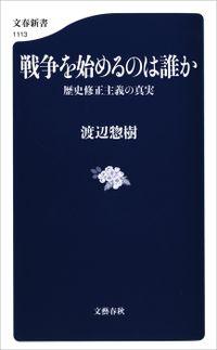 戦争を始めるのは誰か 歴史修正主義の真実(文春新書)